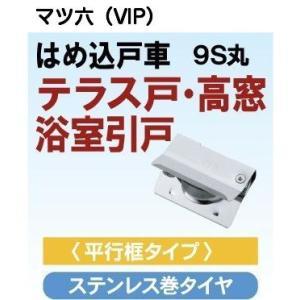 マツ六 VIP はめ込戸車9型 9S丸 ステンレス車 平行框タイプ 適合範囲:内幅9〜14mm、深さ28mm以上(軽量用) kyoto-e-jiro