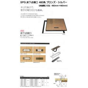 SPG 床下点検口 460角 ブロンズ(66146)サヌキ床下点検口|kyoto-e-jiro