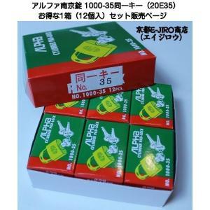 ALPHA アルファ南京錠 1000-35mm...の関連商品4