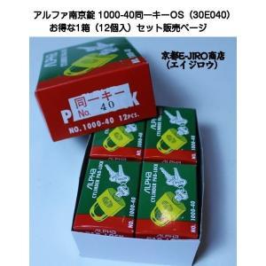 ALPHA アルファ南京錠 1000-40mm 定番同一キーOS No.30E040(大阪ナンバー同一キー)お得な1箱12個セット販売|kyoto-e-jiro