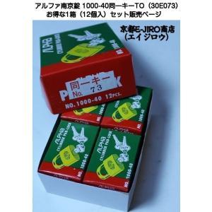 ALPHA アルファ南京錠 1000-40mm 定番同一キーTO No.30E073(東京ナンバー同一キー)お得な1箱12個セット販売|kyoto-e-jiro