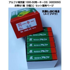 ALPHA アルファ南京錠 1000-50mm 定番同一キーOS No.40E0050(大阪ナンバー同一キー)お得な1箱6個セット販売|kyoto-e-jiro