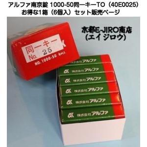 ALPHA アルファ南京錠 1000-50mm 定番同一キーTO No.40E0025(東京ナンバー同一キー)お得な1箱6個セット販売|kyoto-e-jiro