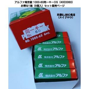 ALPHA アルファ南京錠 1000-60mm 定番同一キーOS No.40E0060(大阪ナンバー同一キー)お得な1箱6個セット販売|kyoto-e-jiro