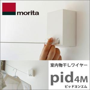 森田アルミ工業室内物干しワイヤーpid4M(ピッドヨンエム)です。  室内干しを「より便利に」、「よ...