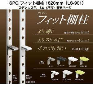 SPG フィット棚柱 1820mm LS-901(SUS430製・ステンレス色No.4仕上)|kyoto-e-jiro