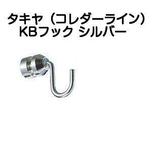 タキヤ KBフック シルバー(コレダーラインピクチャーレール用フック)
