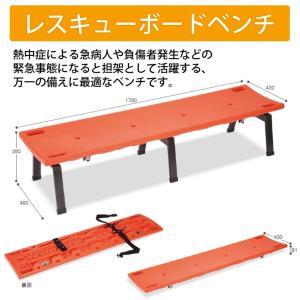 テラモト レスキューボードベンチ BC-309-118-5 送料無料メーカー直送品(代金引換不可)|kyoto-e-jiro