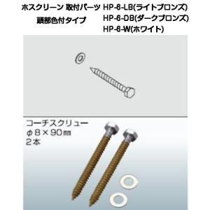 川口技研ホスクリーンジカ付パーツ(木造)HP-6-DB(2本入)です。  ※写真は色付きではありませ...