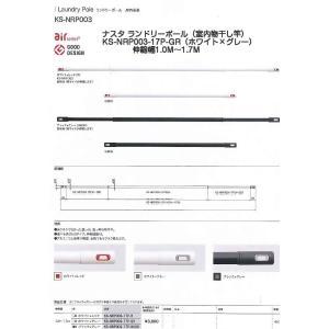 NASTA Laundry Pole 室内物干し竿 ナスタ ランドリーポール KS-NRP003-17P-GR ホワイト×グレー 伸縮幅1.0〜1.7M|kyoto-e-jiro