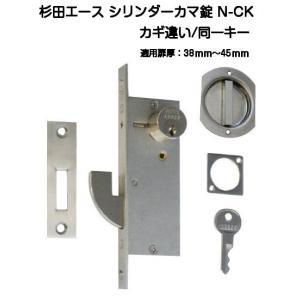 SUGITA ACE 杉田エース シリンダーカマ錠 N-CK 鍵違い 扉厚38mm〜45mm|kyoto-e-jiro
