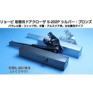 RYOBI リョービ 取替用ドアクローザー S-202P シルバー/S-202P C1ブロンズ パラレル型 リョービS202P(ドアクローザーの取替に)|kyoto-e-jiro