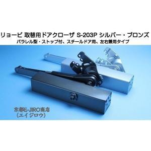 RYOBI リョービ 取替用ドアクローザー S-203P シルバー/S-203P C1ブロンズ パラレル型 リョービS203P(ドアクローザーの取替に)|kyoto-e-jiro