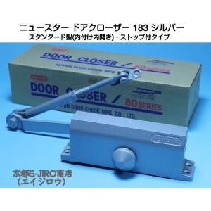 NEW STAR ニュースター ドアクローザー 183 シルバー(スタンダード型・ストップ付)鋼製ドア用ドアクローザー ニュースター183|kyoto-e-jiro