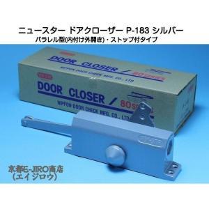 NEW STAR ニュースター ドアクローザー P-183 シルバー(パラレル型・ストップ付)鋼製ドア用ドアクローザー ニュースターP-183|kyoto-e-jiro