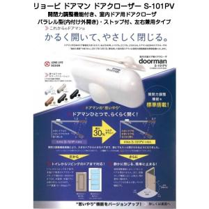 RYOBI リョービ ドアマン S-101P 室内用ドアクローザー リョービS101P|kyoto-e-jiro