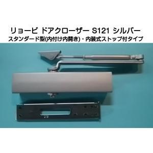 リョービドアクローザー20番シリーズ、S121シルバー色です。  スタンダード型(内付け・内開き/外...