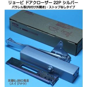 RYOBI リョービ ドアクローザー 22P シルバー(パラレル型・ストップなし)リョービ22P|kyoto-e-jiro