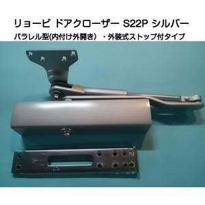 リョービドアクローザー20番シリーズ、S22Pシルバー色です。  パラレル型(内付け・外開き)、外装...