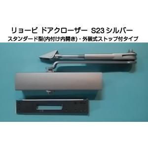 RYOBI リョービ ドアクローザー S23 シルバー(スタンダード型・外装式ストップ付)リョービS23