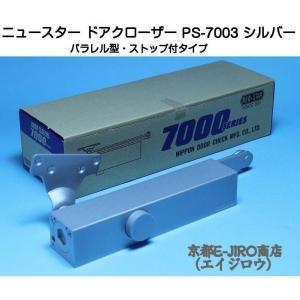 NEW STAR ニュースター ドアクローザー PS-7003 シルバー(パラレル型・ストップ付)鋼製ドア用ドアクローザー ニュースターPS-7003|kyoto-e-jiro