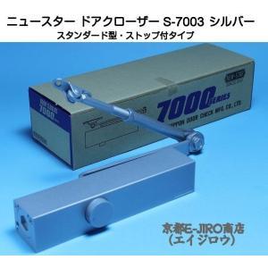 NEW STAR ニュースター ドアクローザー S-7003 シルバー(スタンダード型・ストップ付)鋼製ドア用ドアクローザー ニュースターS-7003