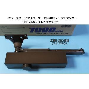 NEW STAR ニュースター ドアクローザー PS-7002 バーントアンバー(パラレル型・ストップ付)木製ドア用ドアクローザー ニュースターPS-7002