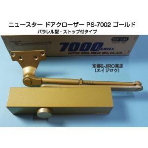 NEW STAR ニュースター ドアクローザー PS-7002 ゴールド(パラレル型・ストップ付)木製ドア用ドアクローザー ニュースターPS-7002