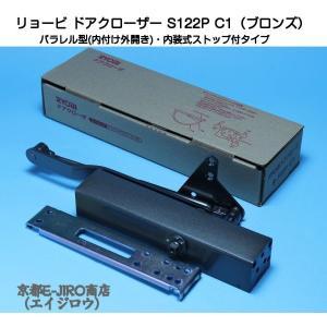 RYOBIリョービドアクローザー20番シリーズ、S122P C1ブロンズ色です。  パラレル型(内付...