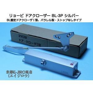 RYOBI リョービ ドアクローザー BL-3P シルバー(BL認定ドアクローザI型)パラレル型ストップなし リョービBL3P|kyoto-e-jiro