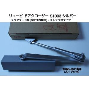 RYOBIリョービドアクローザー1000シリーズ、S1003シルバー色です。  スタンダード型(内付...