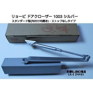 RYOBI リョービ ドアクローザー 1003 シルバー(スタンダード型・ストップなし)リョービ1003|kyoto-e-jiro