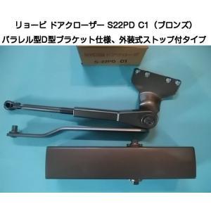 リョービドアクローザーS22PD C1ブロンズ色です。  パラレル型・D型ブラケット取付(内付け・外...