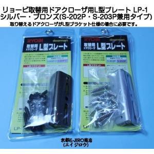 RYOBI リョービ 取替用ドアクローザー L型プレート ブロンズ LP-1 C1 (S-202P C1・S-203P C1兼用)