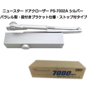 NEW STAR ニュースター ドアクローザー PS-7002A シルバー(パラレル型段付ブラケット・ストップ付)木製ドア用ドアクローザー ニュースターPS-7002A