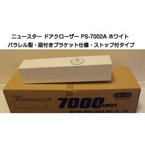 NEW STAR ニュースター ドアクローザー PS-7002A ホワイト(パラレル型段付ブラケット・ストップ付)木製ドア用ドアクローザー ニュースターPS-7002A