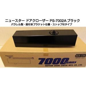 NEW STAR ニュースター ドアクローザー PS-7002A ブラック(パラレル型段付ブラケット・ストップ付)木製ドア用ドアクローザー ニュースターPS-7002A