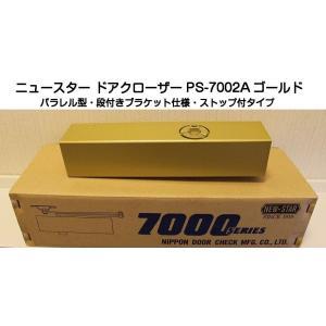 NEW STAR ニュースター ドアクローザー PS-7002A ゴールド(パラレル型段付ブラケット・ストップ付)木製ドア用ドアクローザー ニュースターPS-7002A