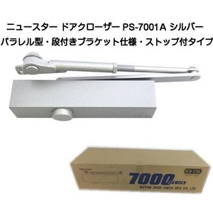 NEW STAR ニュースター ドアクローザー PS-7001A シルバー(パラレル型段付ブラケット・ストップ付)軽量ドア用ドアクローザー ニュースターPS-7001A