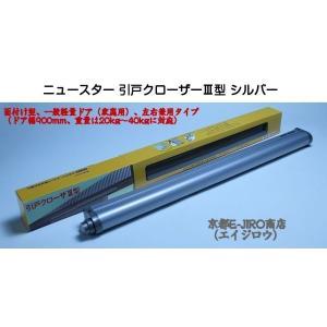 NEW STAR ニュースター 引戸クローザーIII型 シルバー 面付け型・左右兼用タイプ(ニュースター引戸クローザー3型)|kyoto-e-jiro