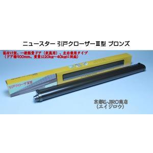 NEW STAR ニュースター 引戸クローザーIII型 ブロンズ 面付け型・左右兼用タイプ(ニュースター引戸クローザー3型)|kyoto-e-jiro