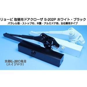 RYOBI リョービ 取替用ドアクローザー S-202P WHホワイト/S-202P DBブラック パラレル型 リョービS202P(ドアクローザーの取替に)