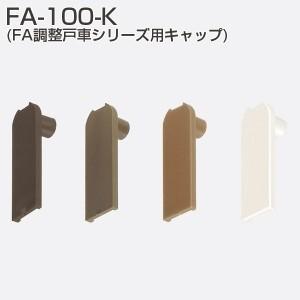 ATOMアトムリビンテックFA-1000調整戸車用の専用キャップ、FA-100-Kです。  DG色(...