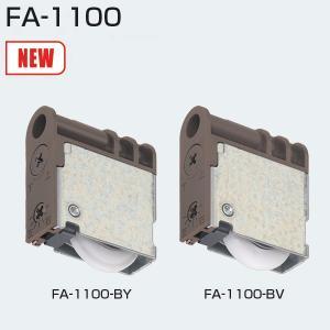 【4個までゆうパケット可能】ATOM アトムリビンテック FA-1100 調整戸車 (FA-1100-BV・FA-1100-BY) FA-1000調整戸車の後継品 kyoto-e-jiro