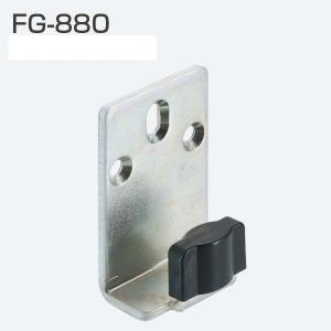 ATOMアトムリビンテック連動引戸金具 FG-800シリーズ FG-880(ガイドピース)です。  ...