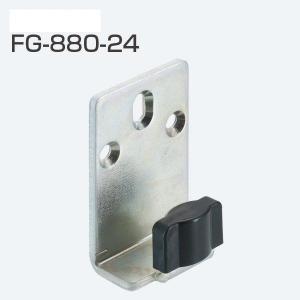ATOMアトムリビンテック連動引戸金具 FG-800シリーズ FG-880-24(ガイドピース)です...