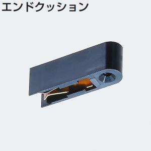 ATOMアトムリビンテック連動引戸金具のエンドクッションFG-940です。  ガイドピース(FG-9...