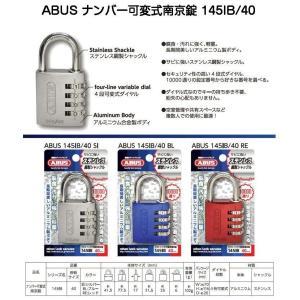 ABUS アバス 可変式ダイヤル錠 コンビネーションパドロック 145IB-40(ドイツ製)|kyoto-e-jiro