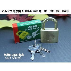 ALPHA アルファ 南京錠 1000-40mm 定番同一キー No.30E040(大阪ナンバー)アルファ南京錠標準タイプ1000シリーズ