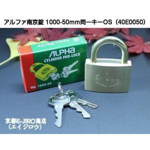 ALPHA アルファ 南京錠 1000-50mm 定番同一キー No.40E0050(大阪ナンバー)アルファ南京錠標準タイプ1000シリーズ